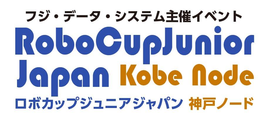 ロボカップ・ジュニア・ジャパン特集ページ