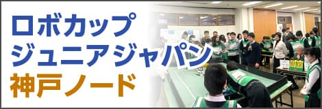 ロボカップジュニアジャパン神戸ノード